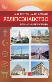 Релігієзнавство: навчальний посібник / А.В. Яртись, А.Ю. Васьків. — 2-е вид., стер.