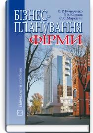 Бізнес-планування фірми: навчальний посібник / В.Р. Кучеренко, В.А. Карпов