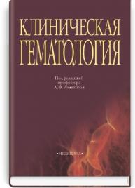 Клиническая гематология: пособие (IV ур. а.) / А.Ф. Романова
