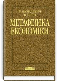 Метафізика економіки: монографія / В.Д. Базилевич, В.В. Ільїн