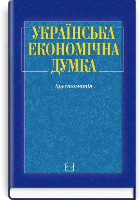 Українська економічна думка: хрестоматія / упор. С.М. Злупко