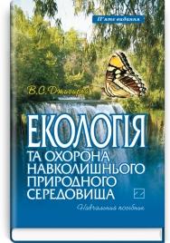 Екологія та охорона навколишнього природного середовища: навчальний посібник / В.С. Джигирей. — 5-е вид., випр. і доп.