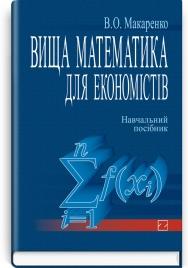 Вища математика для економістів: навчальний посібник / В.О. Макаренко