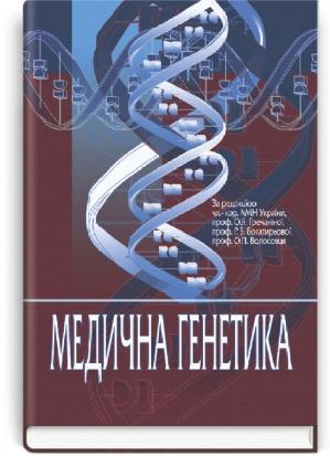 Медична генетика: підручник (ВНЗ ІІІ—ІV р. а.) / за ред. О.Я. Гречаніної