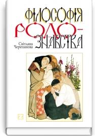 Філософія родознавства: навчальний посібник / С.О. Черепанова