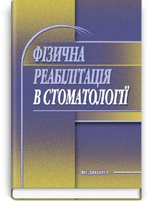 Фізична реабілітація в стоматології: навчальний посібник (ВНЗ IV р. а.) / В.А. Шаповалова, В.М. Коршак, В.М. Халтагарова та ін.