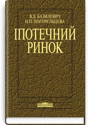 Іпотечний ринок / В.Д. Базилевич, Н.П. Погорєльцева