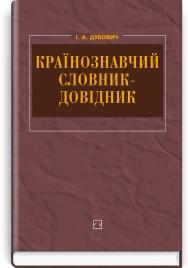 Країнознавчий словник-довідник / І.А. Дубович. — 5-е вид., перероб. і доп.