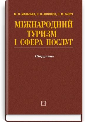 Міжнародний туризм і сфера послуг: підручник / М.П. Мальська, Н.В. Антонюк