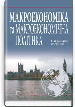 Макроекономіка та макроекономічна політика: навчальний посібник / А.Ф. Мельник