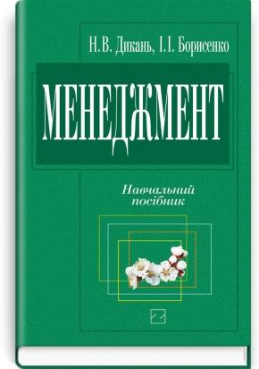 Менеджмент: навчальний посібник / Н.В. Дикань, І.І. Борисенко