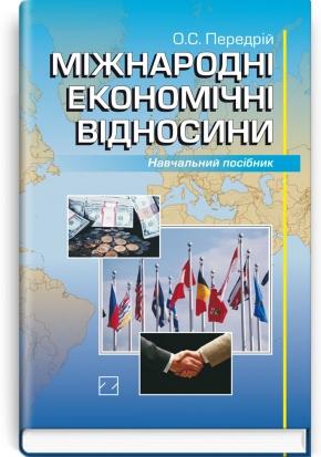 Міжнародні економічні відносини: навчальний посібник / О.С. Передрій
