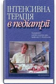 Інтенсивна терапія в педіатрії: навчальний посібник (ВНЗ ІV р. а.) / за ред. Г.І. Белебезьєва