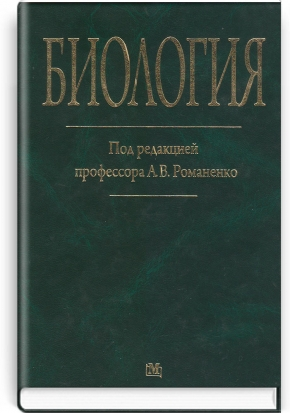 Биология: учебное пособие (ВУЗ ІV ур. а.) / А.В. Романенко