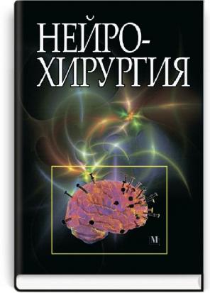 Нейрохирургия: учебник (ВУЗ III—IV ур. а.) / под ред. В.И. Цымбалюка