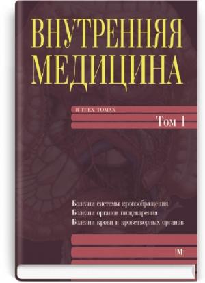 Внутренняя медицина: в 3-х т. — Т. 1 (ВУЗ III—IV ур. а.) / под ред. Е.Н. Амосовой