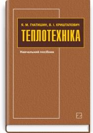Теплотехніка: навчальний посібник / Я.М. Гнатишин, В.І. Криштапович