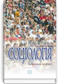 Соціологія: навчальний посібник / І.З. Танчин. — 3-є вид., перероб. і доп.