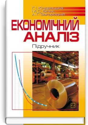 Економічний аналіз: підручник / Г.І. Кіндрацька, М.С. Білик. — 3-тє вид., перероб. і доп.