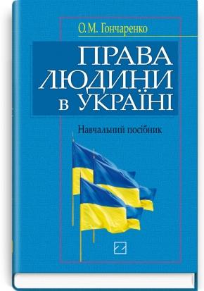 Права людини в Україні: навчальний посібник / О.М. Гончаренко