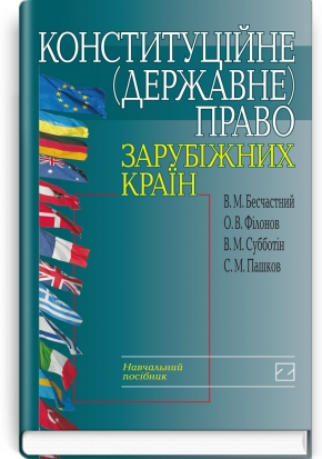 Конституційне (державне) право зарубіжних країн: навчальний посібник / за ред. В.М. Бесчастного. — 2-е вид., стер.