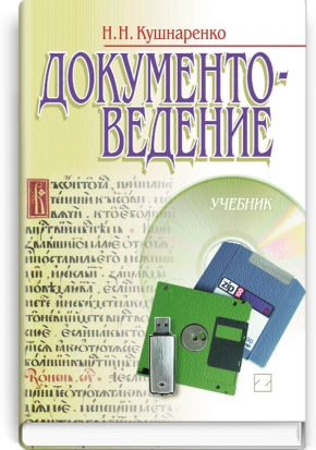 Документоведение: учебник / Н.Н. Кушнаренко. — 8-е изд., стер.