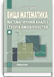 Вища математика. Математичний аналіз і теорія ймовірностей: підручник / П.Л. Свердан