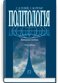 Політологія: навчальний посібник / С.Д. Гелей, С.М. Рутар. — 7-е вид., перероб. і доп.