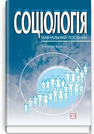 Соціологія: навчальний посібник / за ред. С.О. Макеєва. — 4-е вид., перероб. і доп.