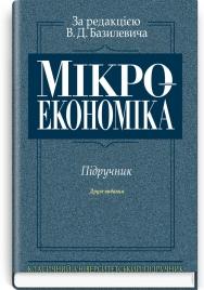 Мікроекономіка: підручник / за ред. В.Д. Базилевича. — 2-е вид., перероб. і доп.
