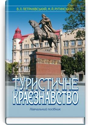 Туристичне краєзнавство: навчальний посібник / В.Л. Петранівський, М.Й. Рутинський. — 2-е вид., виправл.