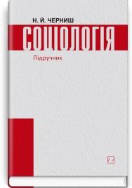 Соціологія: підручник за рейтингово-модульною системою навчання / Н.Й. Черниш. — 5-е вид., перероб. і доп.
