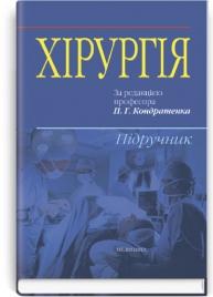 Хірургія: підручник (ВНЗ ІV р. а.) / за ред. П.Г. Кондратенка