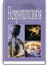 Невропатологія: підручник (ВНЗ ІІІ—ІV р. а.) / Шевага В.М., Паєнок А.В. — 2-ге вид., переробл. і допов.