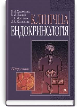 Клінічна ендокринологія: підручник (ВНЗ III—IV р а.) / В.М. Хворостінка, В.М. Лісовий, Т.А. Мойсеєнко, Л.В. Журавльова