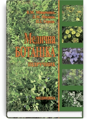 Медична ботаніка: підручник (ВНЗ ІІІ—VІ р. а.) / Мінарченко В.М.