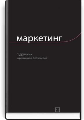 Маркетинг: підручник / за ред. А.О. Старостіної