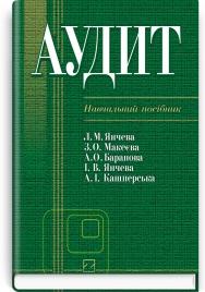 Аудит: навчальний посібник / Л.М. Янчева, З.О. Макеєва