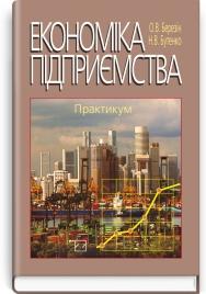 Економіка підприємства: практикум: навчальний посібник / О.В. Березін, Н.В. Бутенко