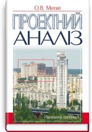 Проектний аналіз: навчальний посібник / О.В. Митяй