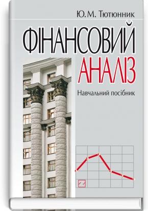 Фінансовий аналіз: навчальний посібник / Ю.М. Тютюнник