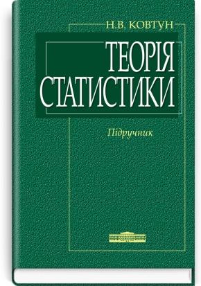 Теорія статистики: підручник / Н.В. Ковтун