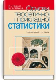 Основи теоретичної і прикладної статистики: навчальний посібник / Р.І. Тринько, М.Є. Стадник