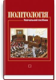 Політологія: навчальний посібник / за ред. М.П. Гетьманчука