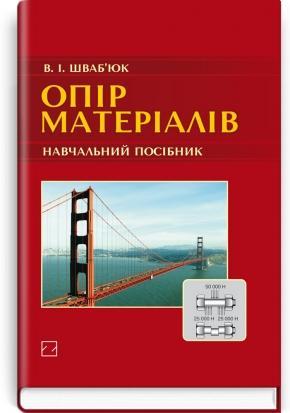 Опір матеріалів: навчальний посібник / В.І. Шваб'юк