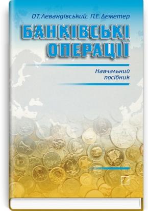 Банківські операції: навчальний посібник / О.Т. Левандівський, П.Е. Деметер