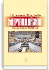 Мерчандайзинг: навчальний посібник / І.М. Мельник, Ю.М. Хом'як