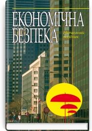 Економічна безпека: Навчальний посібник / за ред. З.С. Варналія