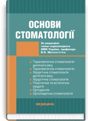 Основи стоматології: підручник (ВНЗ ІІІ—IV р. а.) / за ред. В.О. Маланчука