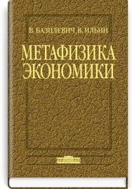 Метафизика экономики: монография / В.Д. Базилевич. — 2-е изд., испр. и доп.
